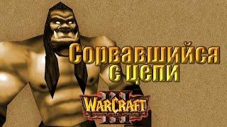 #3 ГОРОД ГОРИТ - ДАВАЙТЕ СМОТРЕТЬ! [Сорвавшийся с цепи] - Warcraft 3 Повелитель Кланов (Переиздание)