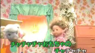 【童謡 こどもの歌 全集】おもちゃのチャチャチャ