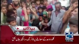 News Headlines | 11:00 PM  | 24 June 2018 | 24 News HD
