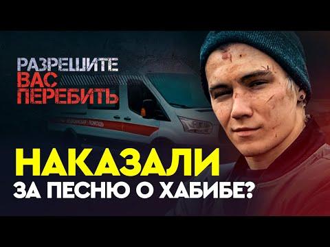 НАКАЗАЛИ ЗА ПЕСНЮ О ХАБИБЕ? / Камил Гаджиев: «Не буду осуждать тех, кто его побьет»