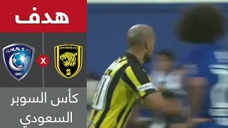 هدف الاتحاد الأول في مرمى الهلال (كريم الأحمدي) - كأس السوبر السعودي