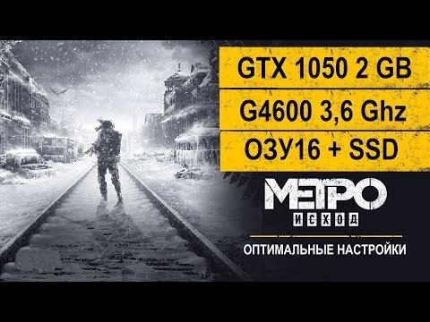 Metro Exodus Исход  GTX 1050 G4600 OЗУ 16 SSD Комфортные настройки.