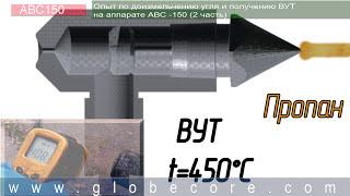 видео Теплотворная способность топлива