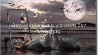 NOTIS SFAKIANAKIS-ΔΕΝ ΥΠΑΡΧΕΙΣ