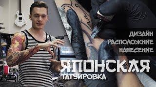 Японская татуировка. Как я ее делаю. (eng in description)