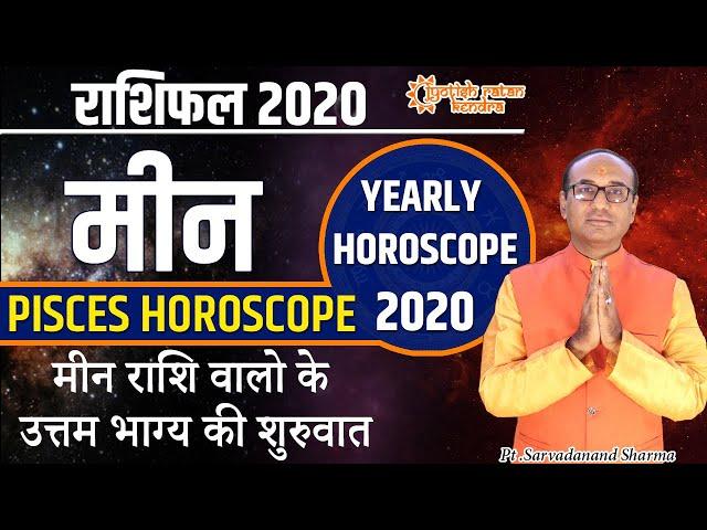Meen Rashifal 2020 | मीन राशि-कैसा रहेगा आप के लिए 2020 | Pisces Horoscope 2020 |  राशिफल 2020
