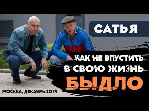 Сатья • Как не впустить в свою жизнь «быдло». Москва, декабрь 2019
