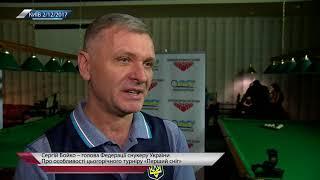 Сергей Бойко – глава Федерации снукера Украины