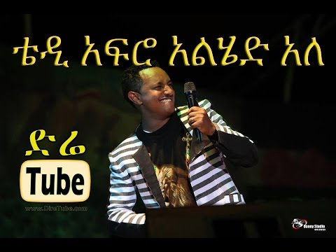 Teddy Afro - Alhed Ale - አልሄድ አለ [NEW! Single 2015]