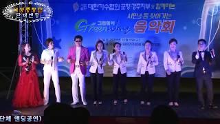 포항/파랑새여성중창단&출연진단체앤딩공연 (사랑의트위스트…