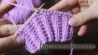 Польская резинка спицами, видео | Knitting rib