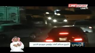 كمين لعصابة اثيوبية تتاجر بالعرق المحلي في الرياض