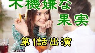 金曜ナイトドラマ「不機嫌な果実」がスタート・稲垣吾郎と栗山千明出演 ...