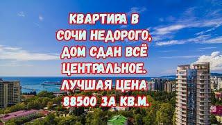 Купить квартиру в Сочи недорого/Лучшие цены на квартиры в Сочи/Квартира в сданном доме в Сочи