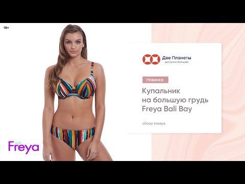 Раздельный купальник Freya 2019 – купить в Москве и СПб