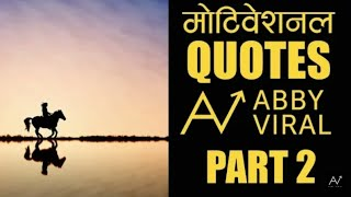kick start morningMotivational Quotes @2  in Hindi by Abby viral