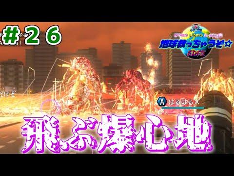 【地球救っちゃうぞ☆ #26】飛ぶ爆心地【地球防衛軍5実況】