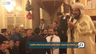بالفيديو| في عيد الميلاد.. أسقف كنائس المنتزه: بلادنا امتلأت بالفقراء