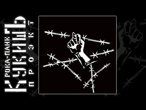 Кукишъ / The Kukish  - Вечная Мерзота / The Eternal Abomination 2011 [Full Album]