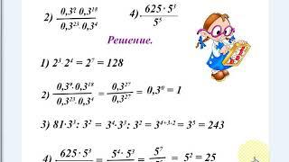 #42 Урок 3. Степень. Свойства степени. Алгебра 7 класс.