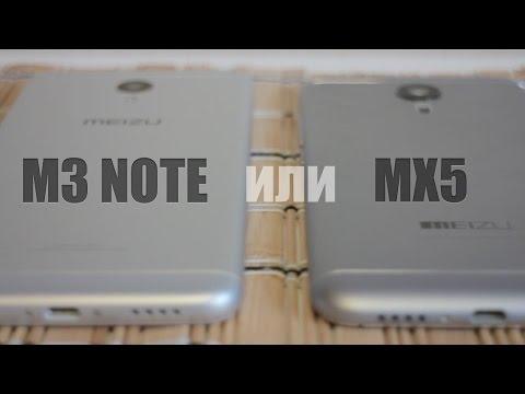 Meizu M3 Note или Meizu MX5 || что выбрать?|| сравнение