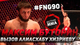Максим Буторин бросил вызов Алиасхабу Хизриеву