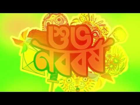 Celebrating Pohela Boishakh at SI2 Limited
