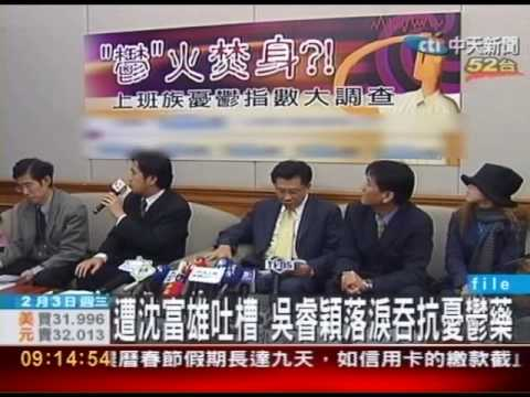 吳睿穎7年前記者會 遭沈富雄罵哭
