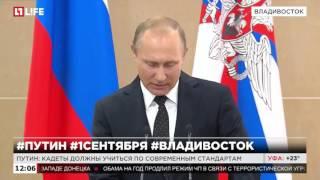 Путин: Кадеты должны учиться по современым стандартам