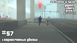 ПРОХОЖДЕНИЕ Grand Theft Auto: San Andreas - ЧАСТЬ 57 - ХЛАДНОКРОВНЫЙ УБИЙЦА