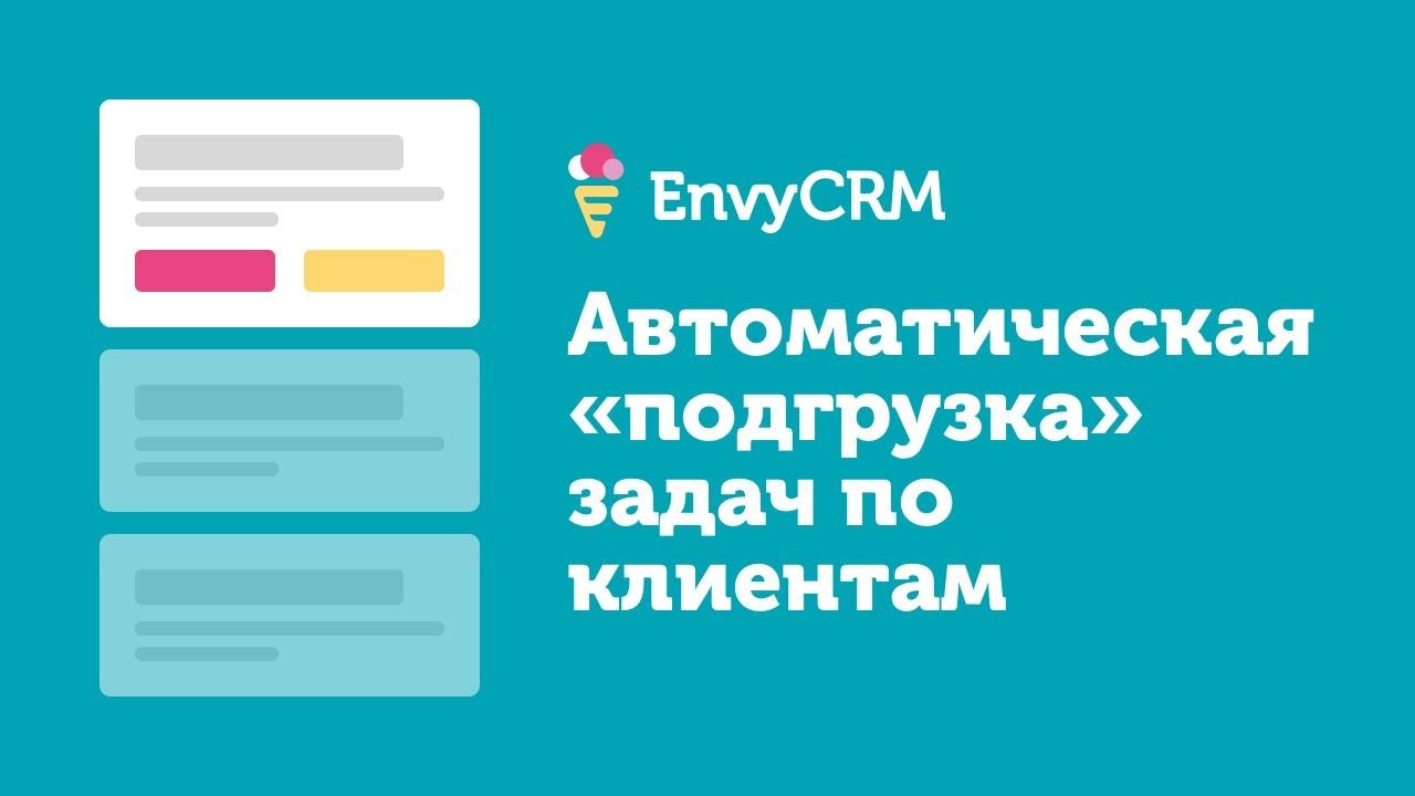 Четвёртая фишка EnvyCRM Автоматическая подгрузка карточек клиента