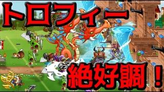 【城とドラゴン】トロフィーで負けなくなった!?