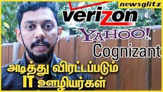 அடித்து விரட்டப்படும் IT ஊழியர்கள் | IT Companies Lays off its Employees | Verizon, Yahoo