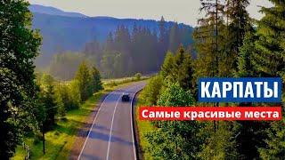 Отдых в Карпатах летом 2021 I Ворохта - Верховина - Дземброня I Карпаты на машине