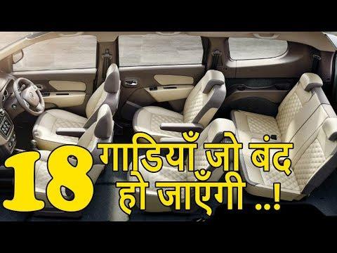 Cars To Be Discontinued In India,सड़कों से गायब हो जाएँगी ये गाडियाँ ..!