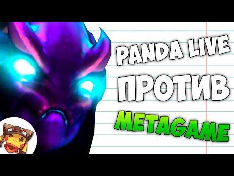 РАКОМИД: METAGAME vs PANDA LIVE