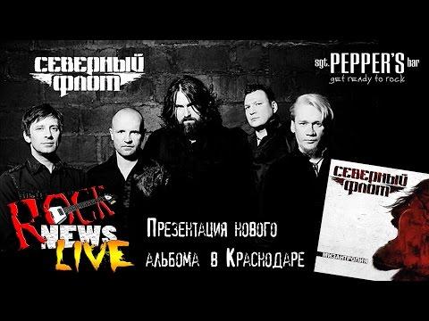 СЕВЕРНЫЙ ФЛОТ - Революция На Вылет (Live in Krasnodar)