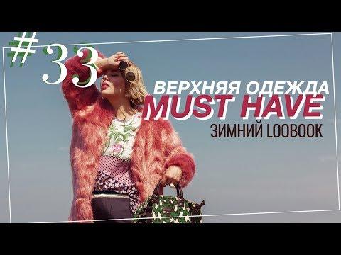 MUST HAVE  Верхняя Одежда   ЗИМНИЙ LOOKBOOK   by Anna Germanova