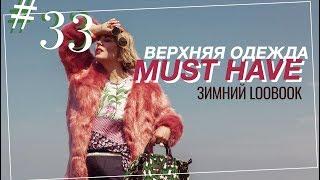 MUST HAVE  Верхняя Одежда | ЗИМНИЙ LOOKBOOK | by Anna Germanova