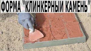 Клинекрный камень форма для садовой дорожки(Форма для садовой дорожки