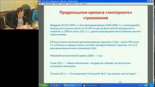 VII Международный Ялтинский страховой форум (2007)