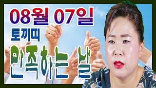 2020년 08월07일 오늘의 운세 토끼띠 현재에 만족하여라 선미보살 010-4354-7730 서울 용한점집…