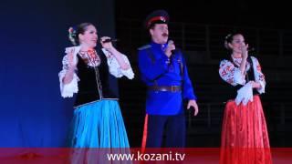Παράσταση Χορού «Οι Κοζάκοι της Ρωσίας» στην Λευκόβρυση Κοζάνης