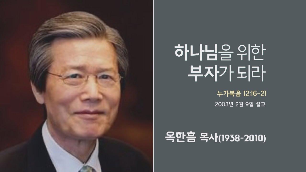 옥한흠 목사 명설교 '하나님을 위한 부자가 되라'│옥한흠목사 강해 56강, 다시보는 명설교 더울림
