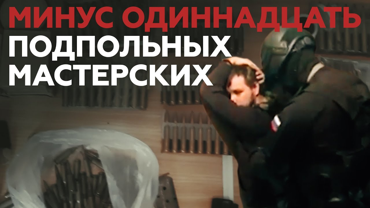 ФСБ закрыла 11 подпольных оружейных мастерских