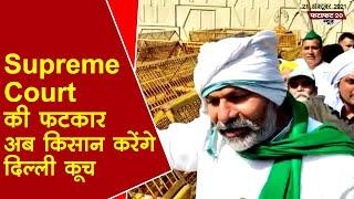 Farmers Protest: Supreme Court की फटकार के बाद किसान करेंगे दिल्ली कूच । Rakesh Tikait