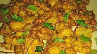 ফুলকপির পাকোড়া   Evening Snacks Recipe Cauliflower Pakora   Crispy Fulkopi-r Pakora Recipe