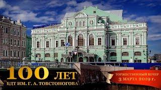 100 лет БДТ им. Г. А. Товстоногова