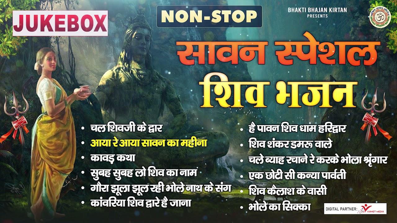 सावन स्पेशल   शिव भजन   Shiv Ji New Bhajan   Non Stop Shiv Ji Bhajan   Shiv Ji Hits Bhajan