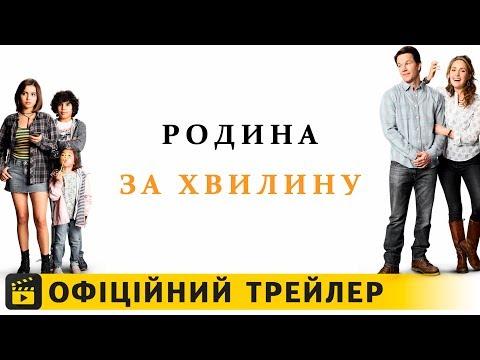 трейлер Родина за хвилину (2019) українською